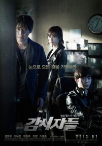Cold Eyes [HD] (2013)