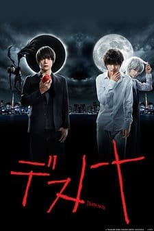 Death Note – Stagione Unica (2015) serie tv